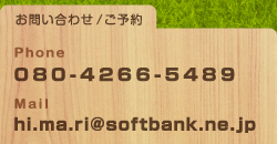 電話番号080-4266-5489